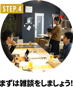 STEP.4 まずは雑談をしましょう!