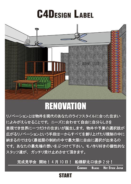 千葉県船橋でリノベーション・リフォームはシーフォーデザインレーベルにおまかせください
