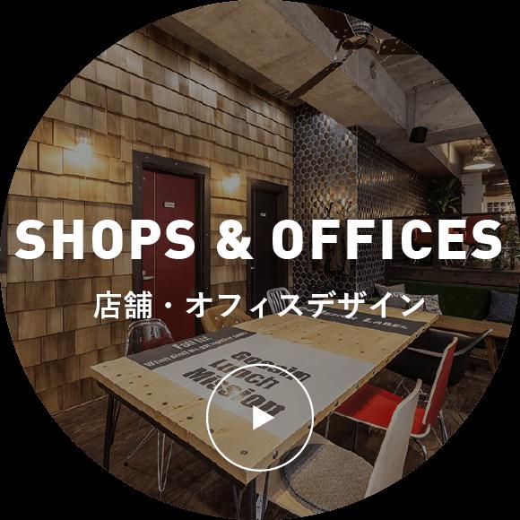 千葉県船橋市で新築デザイン住宅・リフォーム・リノベーションのことならC4デザインレーベル|C4 DESIGN LABEL