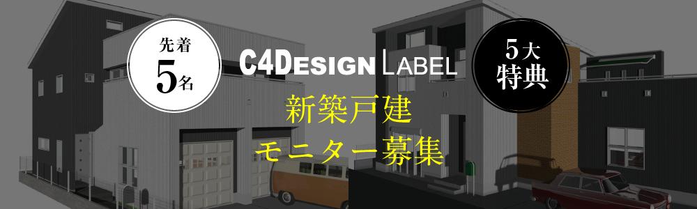 千葉・船橋でリフォーム・リノベーションのことならC4デザインレーベル|C4 DESIGN LABEL