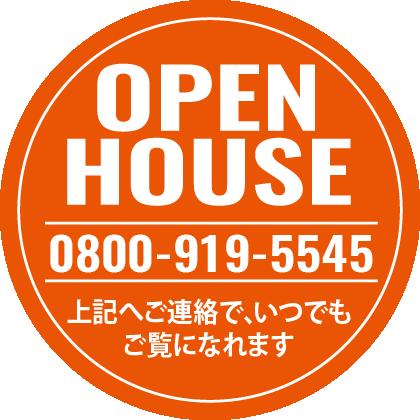 新築デザイン住宅|OPEN HOUSE