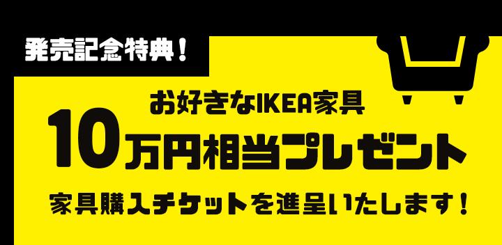お好きなIKEA家具 10万円相当をプレゼント