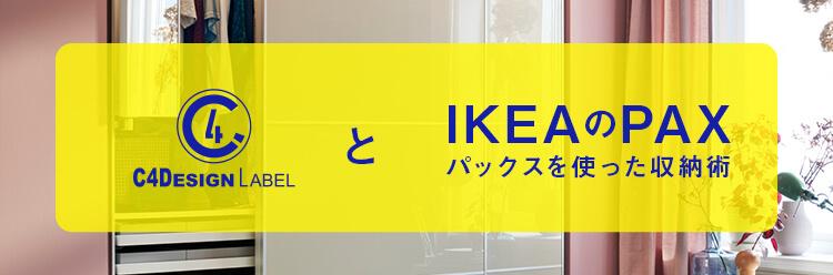 IKEAのPAX