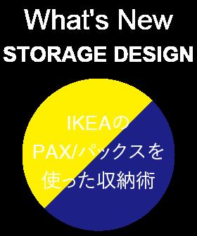 IKEAのPAX/パックスを使った収納術 C4 DESIGN LABEL