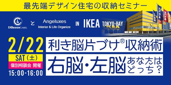 イベント IKEA収納セミナー