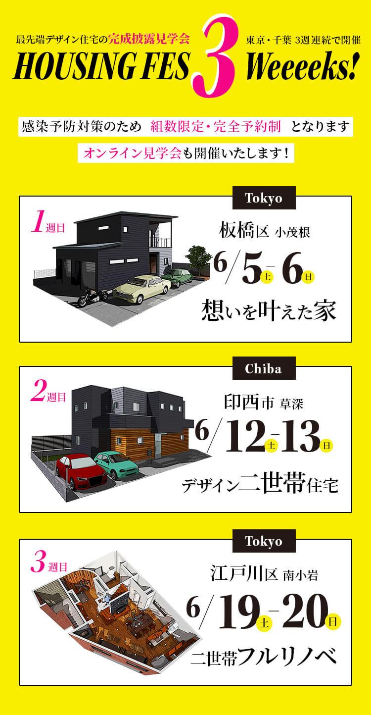 HOUSING FES!3weeeks