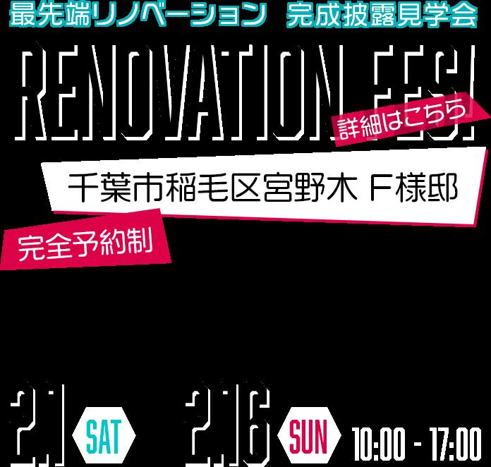 完成披露展示会 RENOVATIN FES! in千葉市稲毛区宮野木 2月