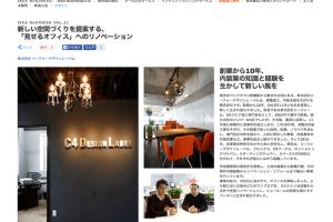 「IKEA BUSINESS」にC4 DESIGN LABELが掲載されました。