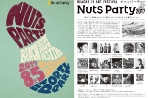 Nut`s Party 2017 参戦!!!