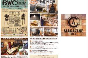 完成! C4 MAGAZINE Vol.1