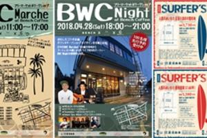 BWC マルシェ(昼編)