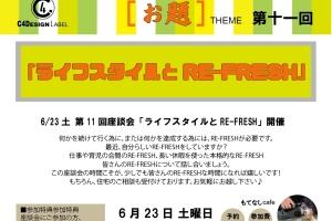 第11回 座談会 テーマ決定!!