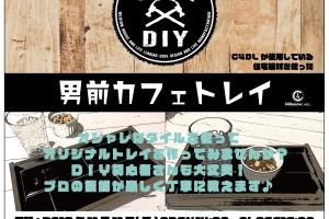 DIY体験イベント開催!!