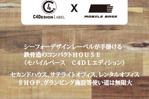 話題のコンテナハウスC4DLオリジナル
