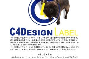 C4DesignLABELとIKEA Tokyo-Bay