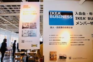 第四十二回 About C4DL コラム「IKEAセミナー」