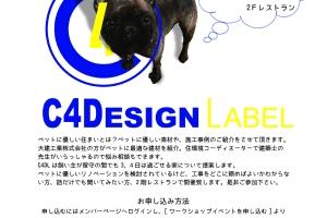 IKEA Tokyo-Bayでイベント♪第2弾!