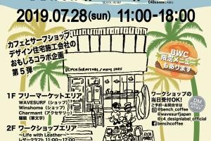 7月28日(日)高品マーケット開催