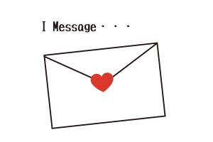 相手に伝わるアイメッセージ