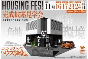 第4回 東千葉 W様邸 ハウジングフェス開催!