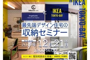 IKEA tokyo-Bayにて収納セミナー開催決定!