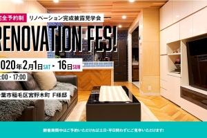 リノベーションフェス開催決定!!