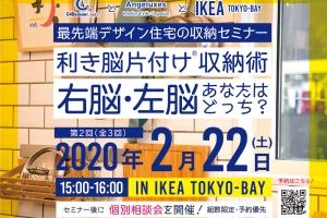IKEA 第2回収納セミナー『利き脳片付け®︎収納術』開催!