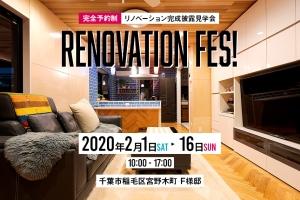【千葉市稲毛区】リノベーションフェス開催決定!!
