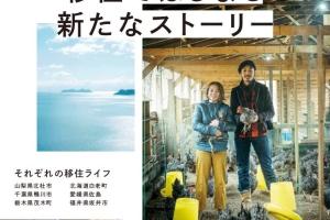 積極的移住ライフマガジン『ロコラ Vol.3』に「ハナレ」を掲載して頂きました!