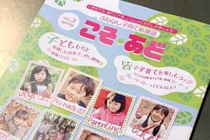 ふなばしの子育て応援誌『こそ・あど』春号(VOL.3)に掲載されました♪