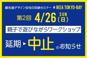 IKEA 第3回収納セミナー 延期→中止のお知らせ