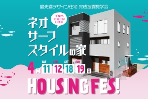 ネオサーフスタイルの家@千葉市若葉区 ハウジングフェス開催!