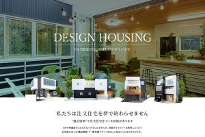 デザイン住宅のページをリニューアル!