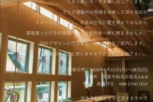 建築フェス 開催!!