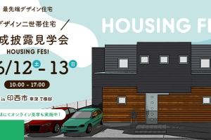 印西市草深『デザイン二世帯住宅』完成披露見学会!