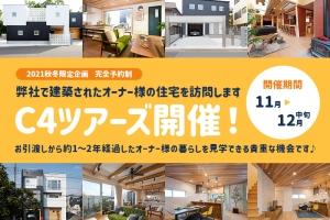 オーナー様の住宅を訪問★C4ツアーズ開催!