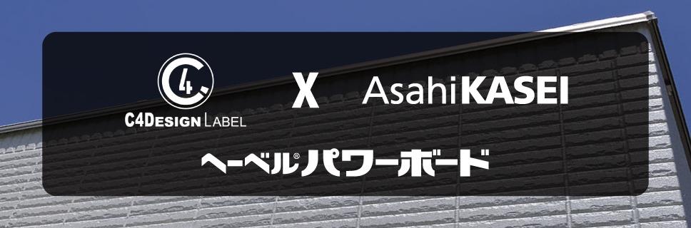 asahikaseiバナー